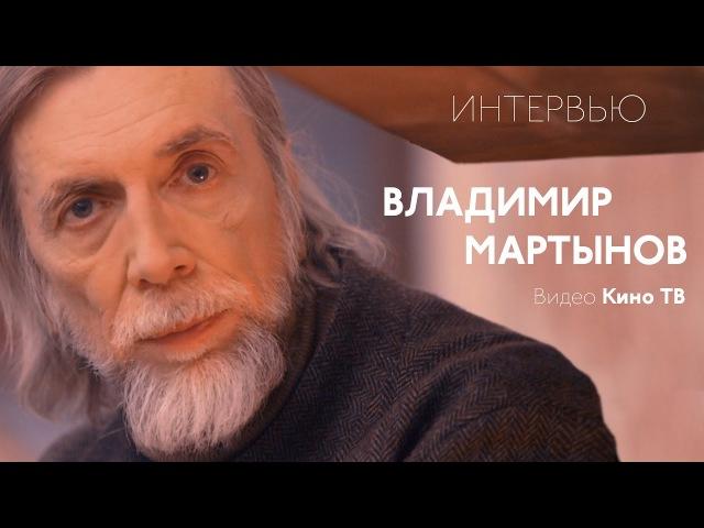 Большое интервью великого русского композитора Владимира Мартынова.