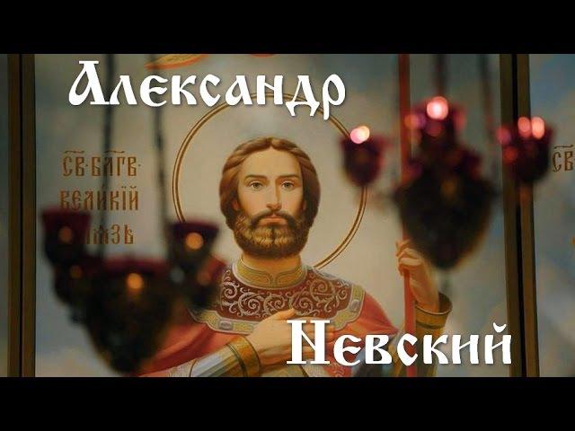 Александр Невский / Между Востоком и Западом
