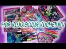 Моя Коллекция Детской Косметики Для Детей БОЛЬШАЯ КОЛЛЕКЦИЯ