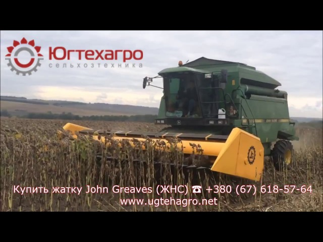 Жатка для уборки подсолнечника ЖНС John Greaves - ugtehagro.net
