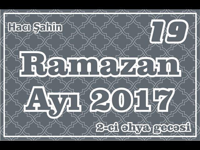Hacı Şahin - Ramazan ayı söhbəti - 19 (2-ci Əhya gecəsi) (15.06.2017)