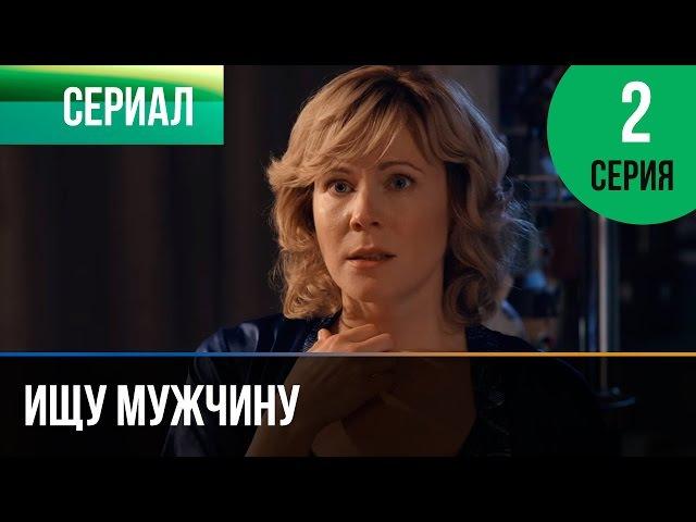 ▶️ Ищу мужчину 2 серия - Мелодрама | Фильмы и сериалы - Русские мелодрамы