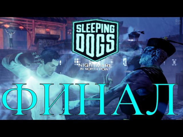 Sleeping Dogs:Definitive Edition.Кошмар в Норд-Пойнте(Nightmare in North Point).ФИНАЛ.