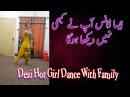 Desi Hot Girl Dance With Family In Home Sexy Girl Dance | ایسا ڈانس آپ نے کبھی  نہیں دیکھا ہو