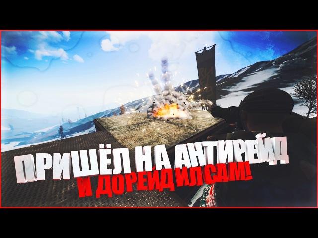 РАСТ ПРИШЕЛ НА АНТИРЕЙД И ДОРЕЙДИЛ САМ РЕЙД 6