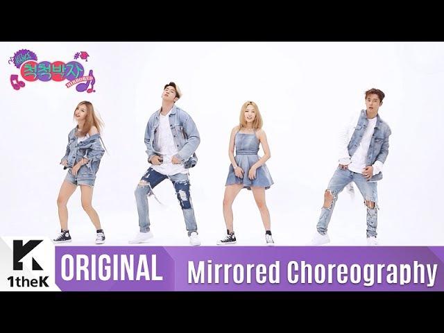 Mirrored KARD 카드 'Hola Hola' Choreography 거울모드 안무영상 1theK Dance Cover Contest