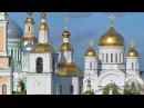 ДИВНОЕ ДИВЕЕВО фильм о Серафимо Дивеевском монастыре 2016