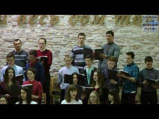 Научи меня, Боже хор 18.02.2017 церковь Вифания