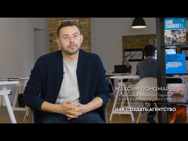 Максим Пономарев Friends Moscow Как Создать Агентство
