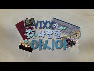 ♥♥ 빅스가 사랑한 아시아 1회 라이브 스트리밍 (Asia, where VIXX Loves) ♥♥