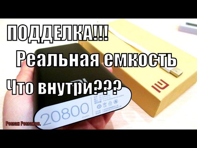 POWER BANK XIAOMI 20800mah (подделка) РЕАЛЬНАЯ ЕМКОСТЬ И ЧТО ЖЕ ВНУТРИ