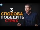 Как победить страх | 3 способа преодоления страха от Ицхака Пинтосевича