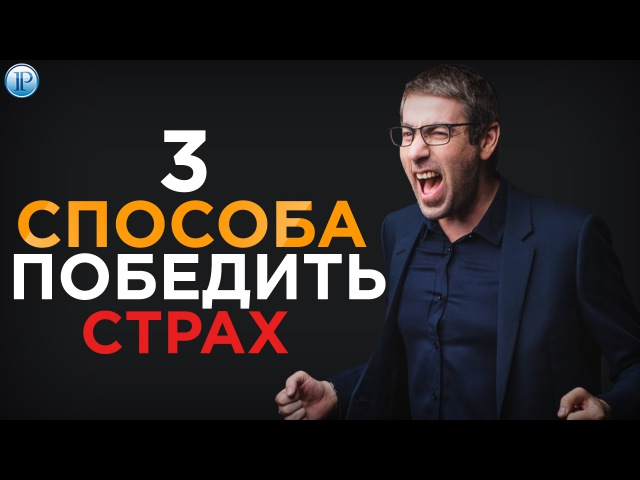 Как победить страх   3 способа преодоления страха от Ицхака Пинтосевича