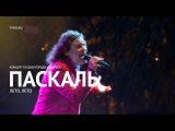 Паскаль - Лето лето (LIVE) - Ноябрьск 2017 - МИГ ТВ