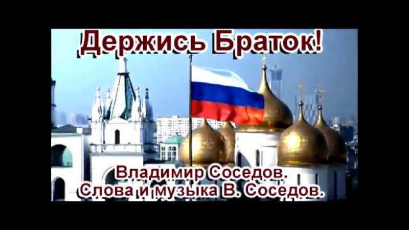 Держись Браток! Владимир Соседов. ( Слова и музыка В. Соседов.) Новинка 2017 год!
