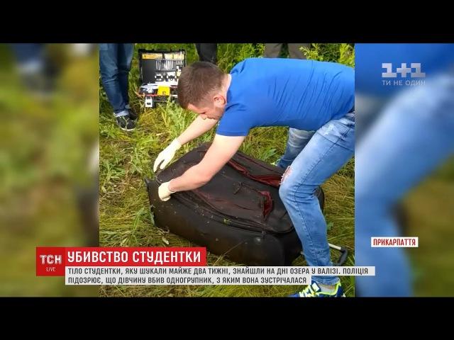 Тіло студентки, яку шукали майже два тижні, знайшли на дні озера у валізі
