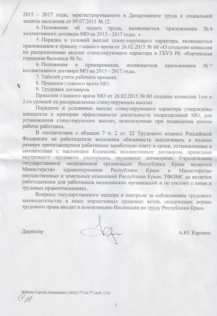 Город Керчь. В Керченской городской больнице №3 продолжаются антикоррупционные проверки