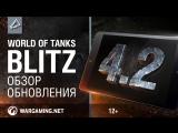 WoT Blitz. Обзор обновления 4.2. Новая ветка Франции