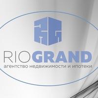 Рио Гранд агентство недвижимости и ипотеки ВКонтакте  quot Рио Гранд quot агентство недвижимости и ипотеки