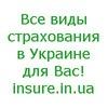Insure Ukraine