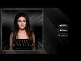 Дина Гарипова - Пятый элемент (Премьера песни 2017  1280x720)