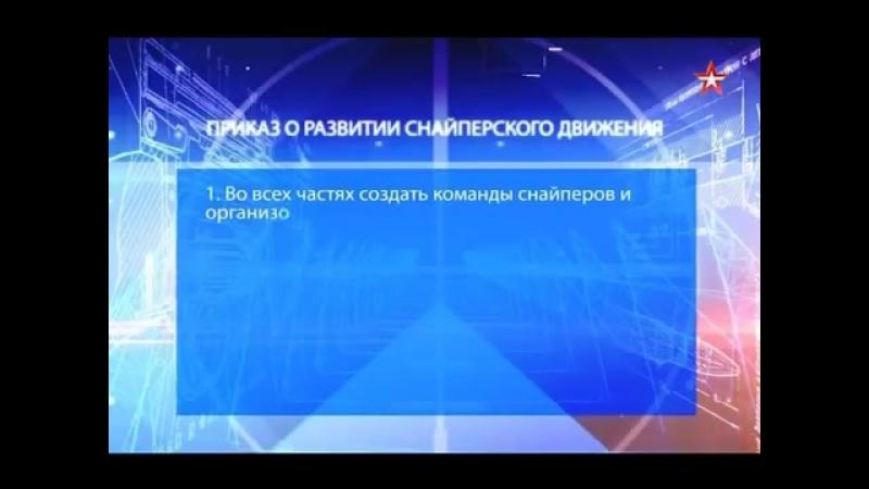 Русские снайперы _ Василий Зайцев _ 100 лет меткости _ 3 часть (1)