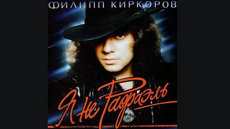 Филипп Киркоров - Я не Рафаэль Концерт. (Москва - ГЦКЗ Россия 1994)