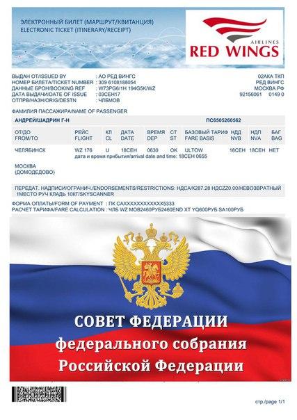 НАША НОВОСТЬ!!!18 сентября нас пригласили в Москву, в Совет Федерации