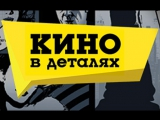 Кино в деталях - Ирина Безрукова / 28.06.2016