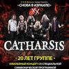 CATHARSIS в Израиле - 20 лет группе! 14.09.2017