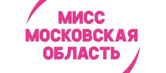 Картинки по запросу лого мисс московская область