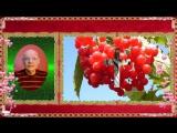 Игорь Слуцкий(голос) - Калина Красная - муз. клип