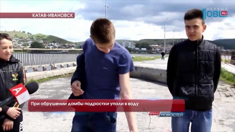 При обрушении дамбы подростки упали в воду
