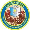 """Офіційна група Гірничого Коледжу ДВНЗ """"КНУ"""""""