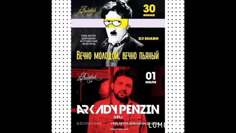 30 июня - 1 июля Вечно молодой, вечно пьяный Dj Arkady Penzin