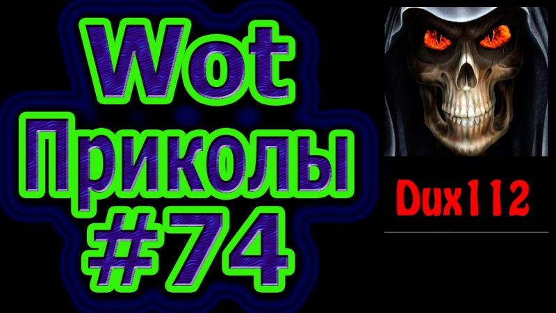 Wot Coub Приколы 74