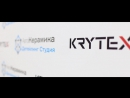 Krytex в Тюмени Открытый семинар детейлеров в Тюмени