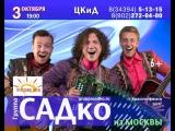 КРАСНОУФИМСК 3 октября 2017 Группа САДко