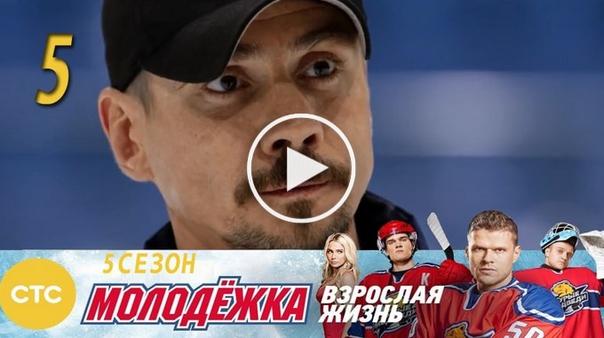 Молодежка 3 сезон 5 сермя