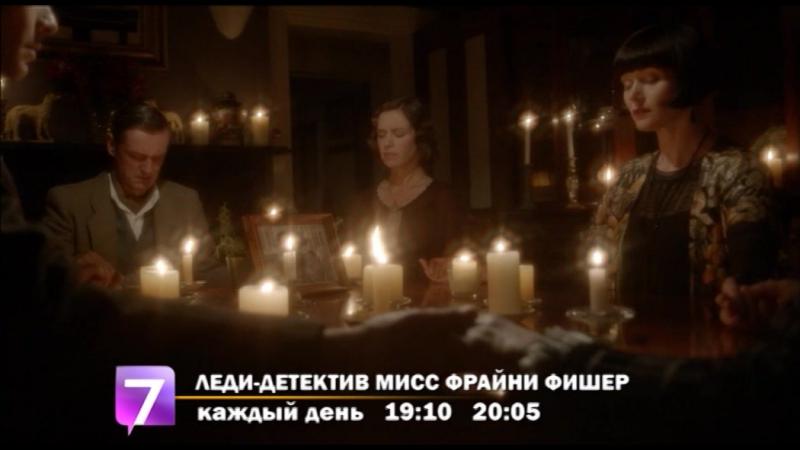 ЛЕДИ-ДЕТЕКТИВ МИСС ФРАЙНИ ФИШЕР