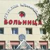 Окружная клиническая больница г. Ханты-Мансийск