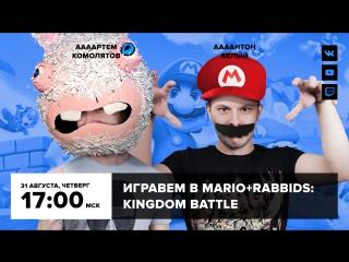 Фогеймер-стрим. Артем Комолятов и Антон Белый играют в Mario + Rabbids: Kingdom Battle