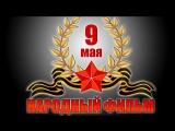 Народный фильм о праздновании 9 мая 2017 года в п. Борисоглебский Ярославской области