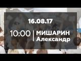 Встреча участников форума «Территория смыслов» с Александром Мишариным