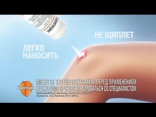 Банеоцин® - рану на коже вылечить поможет