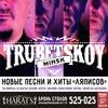 30.04.2017| TRUBETSKOY | Harats Pub Tula