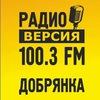 """РадиоВерсия 100.3FM"" (г.Добрянка)..(0+)"
