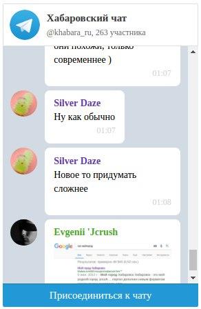 Telegram для знакомства в Хабаровске