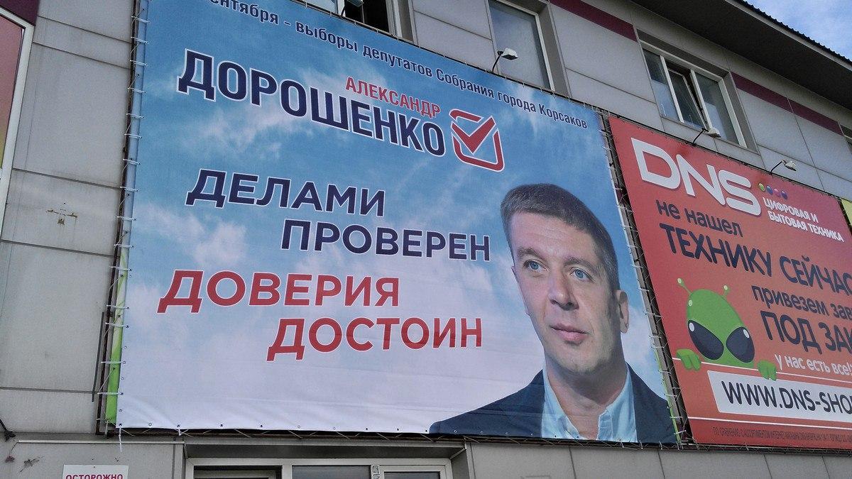 Все таки идёт Дорошенко на выборы.
