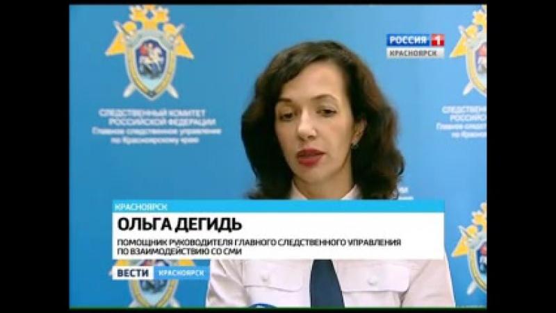 Насильницы и насильники из Красноярска .240